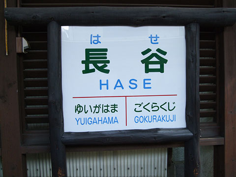 kamakura_06.jpg