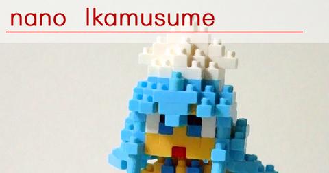 ikamusume_top.jpg