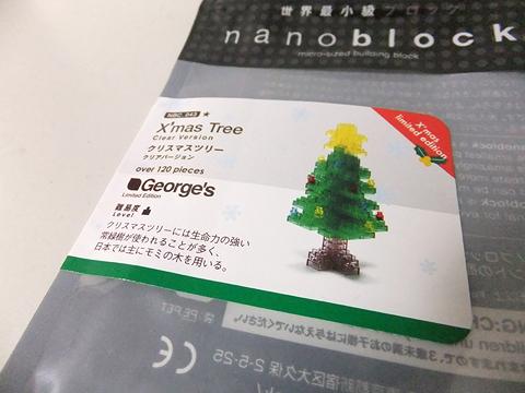nano_tree_00.jpg