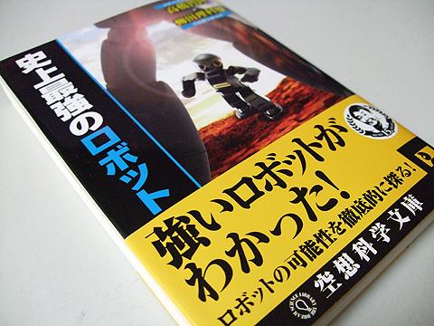 robot_book.jpg