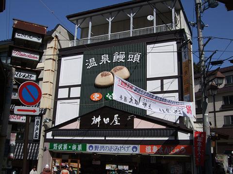 nagano_07.jpg