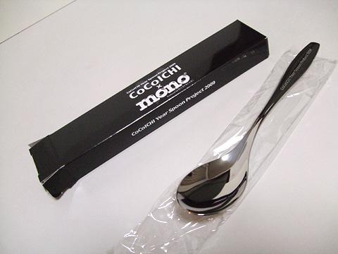spoon_02.jpg