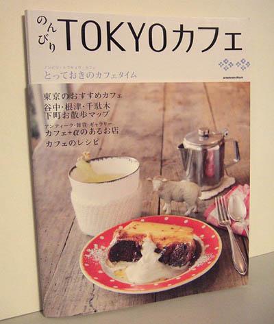 tokyo_cafe_n.jpg
